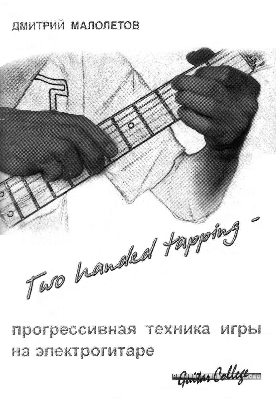 Two handed tapping